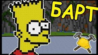 БАРТ СИМПСОН и СУНДУК В МАЙНКРАФТ !!! - БИТВА СТРОИТЕЛЕЙ #96 - Minecraft