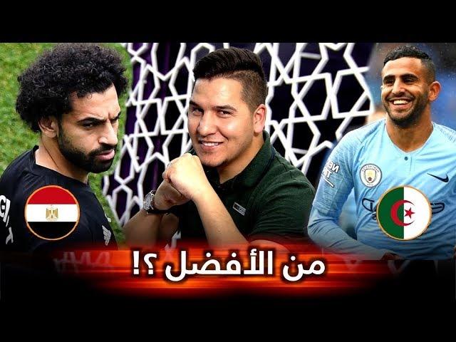 الحلقة المنتظرة .. من الأفضل : محمد صلاح أم رياض محرز ؟