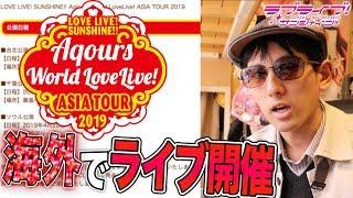 ついに世界でライブ開催へ!Aqours World LoveLive! ASIA TOUR 2019の概要まとめ!追加公演の可能性あり?【ライブ情報|ラブライブ!サンシャイン!!】