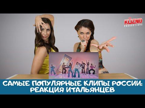 Самые популярные клипы в России: реакция итальянцев (Little Big, Miyagi, Тима Белорусских, 2Маши)