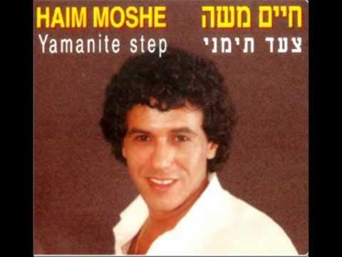 חיים משה  מחרוזת אהבת חיי ('צעד תימני') Haim Moshe