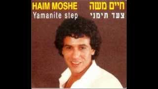 """חיים משה - מחרוזת אהבת חיי (""""צעד תימני"""") Haim Moshe"""