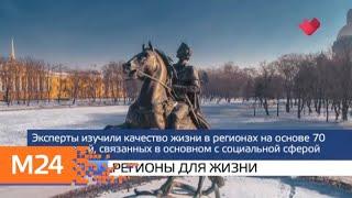 'Москва и мир': закрытые станции метро, жизнь в регионах РФ и здоровье Скрипаля - Москва 24