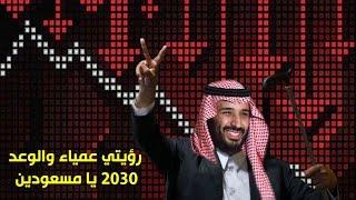 إنهيار سوق الأسهم السعودي