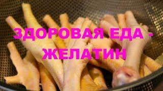Желатин: здоровая еда - омоложение организма, желатин как готовить, еда для похудения