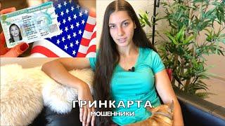 США 🇺🇸 ГРИНКАРТА! ВНИМАНИЕ, МОШЕННИКИ