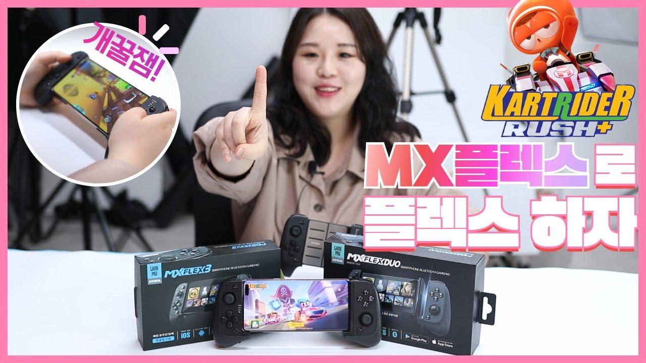 카트라이더 러쉬 플러스! 게임패드 손맛으로 즐긴당! MX플렉스 시리즈!