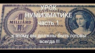 Часть 1 Урок нумизматики Вечный бизнес инвестиции в монеты Украины и банкноты СССР США Британии РФ