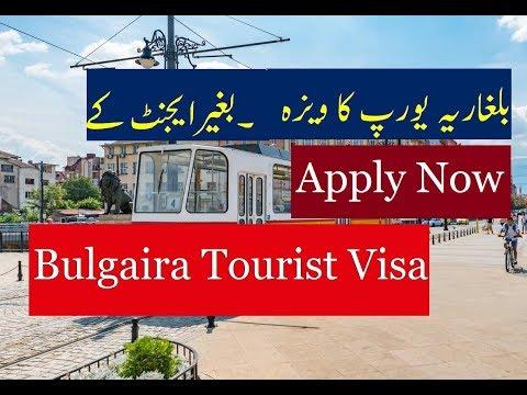 Apply Now Bulgaira Tourist  Visa 2018 ?