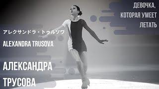 Alexandra Trusova Александра Трусова фигуристка которая умеет летать アレクサンドラ トゥルソワ