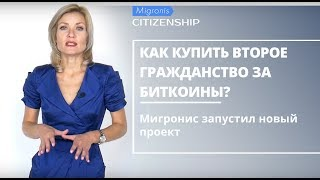 Гражданство за биткоины | Где можно купить паспорт за криптовалюту и зачем