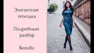 Элегантная походка by Benefic