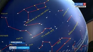 С 1 сентября в новосибирском планетарии начнутся бесплатные уроки по астрономии