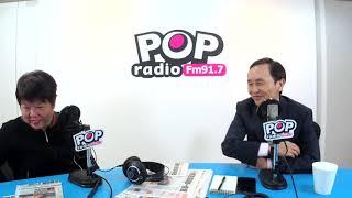 Baixar 2018 12 21《POP搶先爆》黃光芹 專訪 美麗島電子報董事長 吳子嘉