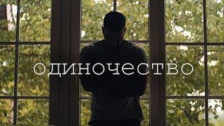 Одиночество. | Стих