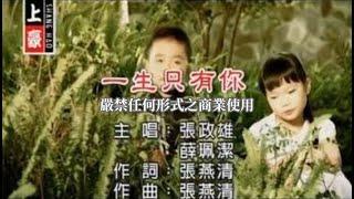 張政雄vs薛珮潔-一生只有你(練唱版)