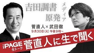 <THE PAGE 生トーク>菅直人に生で聞く 吉田調書、メディア、原発 thumbnail