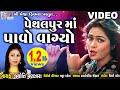 Pethal Pur Ma Pavo Vagyo || Jyoti Vanjara || Gujarati Garba || Tran Tali Garabo Song ||