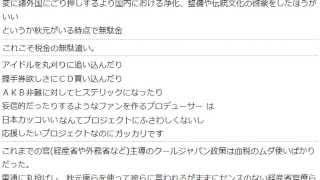 AKB48プロジェクトと広告屋と政府への国民の怒りと呆れ反応 政府の税金...