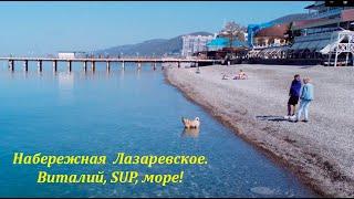 Набережная Лазаревское Полет над пляжем ЛАЗАРЕВСКОЕ СЕГОДНЯ СОЧИ