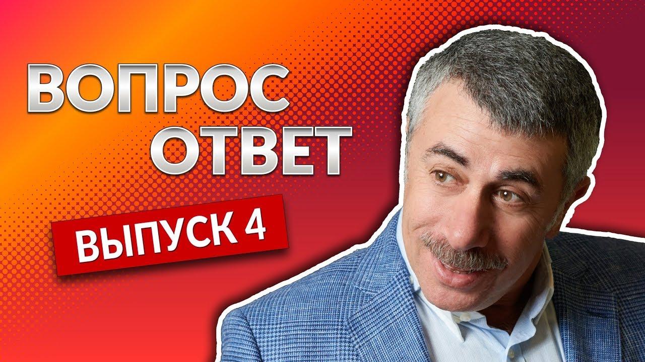 ВОПРОС-ОТВЕТ. Выпуск 4 - Доктор Комаровский
