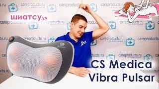 CS Medica VibraPulsar | Обзор массажной подушки