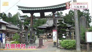普門寺・八坂神社=太田市