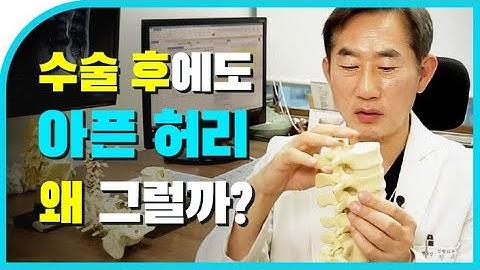 수술 후에도 허리는 왜 계속 아플까? 시/수술 후 허리 통증의 원인, 속 시원히 알려드립니다!