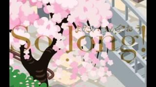 So long! ~またいつか会おう~ 30秒PV
