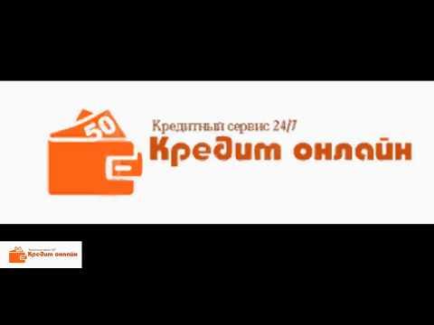 Лига денег  Микро кредит до 50 000 рублей, на карту Visa и Master Card, счет в банке .