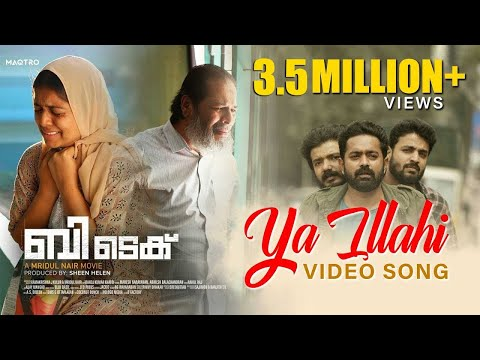 BTech - Ya Illahi Video Song   Asif Ali   Rahul Raj   Mridul Nair   Maqtro Pictures