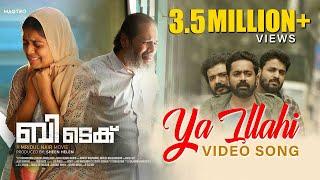 Gambar cover BTech - Ya Illahi Video Song | Asif Ali | Rahul Raj | Mridul Nair | Maqtro