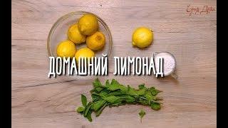 «Едим Дома» — Домашний лимонад