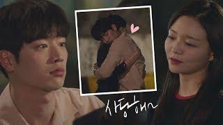 [취중진담] 서로의 진심을 얘기하는 서강준(Seo Kang Joon)x이솜 (사랑해♥) 제3의 매력(The Third Charm) 7회