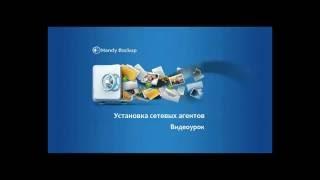 Видеоурок по установке Сетевых Агентов и копированию по Сети