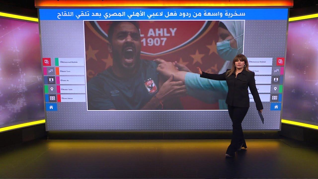 Download صرخات وآلام..ردود فعل لاعبي الأهلي المصري بعد تلقي اللقاح تثير سخرية واسعة