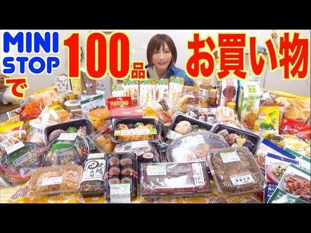 【大食い】ミニストップで100品買ってみたよ![木下の好きな商品ランキング]【木下ゆうか】