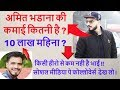 Amit Bhadana YouTube Earning - 2018   Success Story    Amit Bhadana