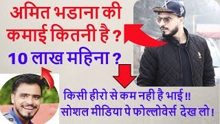 Amit Bhadana YouTube Earning - 2018 | Success Story |  Amit Bhadana