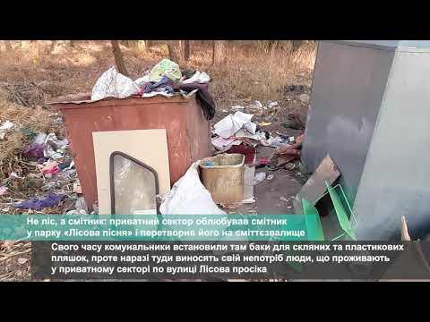 Телеканал АНТЕНА: Не ліс, а смітник: приватний сектор облюбував смітник у парку «Лісова пісня»