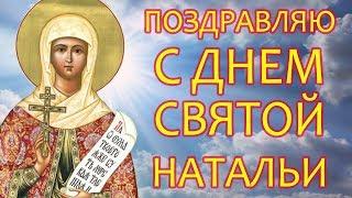 Красивое Поздравления на Натальин день. Оригинальная Видео открытка с Днем Ангела Натальи Овсяницы