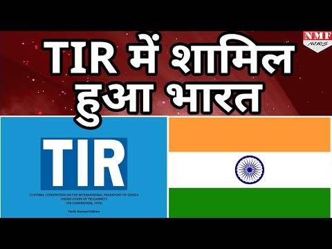 India हुआ TIR Convention में शामिल, International Business में मिलेगी Help
