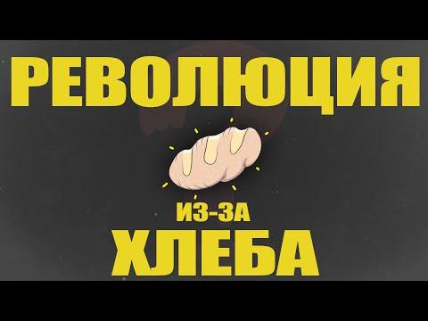 Февральская Революция 1917 (ВКРАТЦЕ)