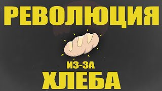 Февральская Революция ВКРАТЦЕ (Анимация)