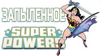 Запылённое - Super Powers by Jack Kirby