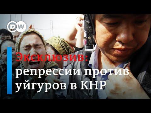 Лагеря для уйгуров в Китае: найдены шокирующие доказательства репрессий. DW Новости (18.02.2020)