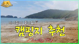 가족여행하기 딱좋은! 남해여행 갯벌체험 무료캠핑장  B…
