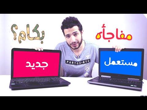 صورة  لاب توب فى مصر تشتري لابتوب جديد ولا مستعمل؟  النتيجه فاجئتني شخصيا شراء لاب توب من يوتيوب