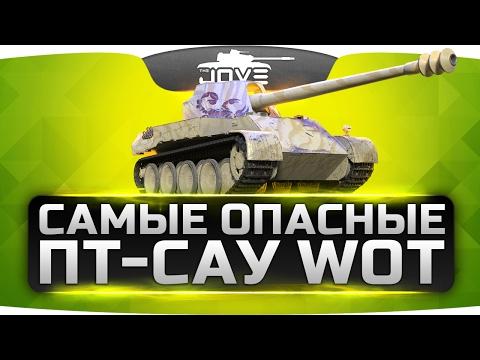 Самые Опасные ПТ-САУ World Of Tanks. Альфа Стрим!