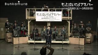 生まれ変わるフラッパー!串田和美の傑作音楽劇がついに待望のカムバッ...